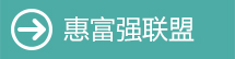 惠必威官网下载app联盟